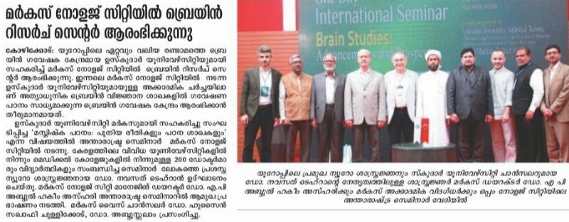 Üsküdar Üniversitesi Hindistan basınında